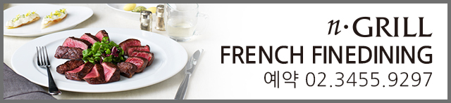 n.GRILL FRENCH FINEDINING 예약 02.3455.9297