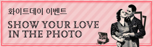 화이트데이 이벤트 SHOW YOUR LOVE IN THE PHOTO