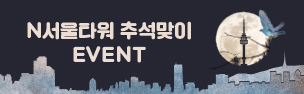 N서울타워 추석맞이 EVENT